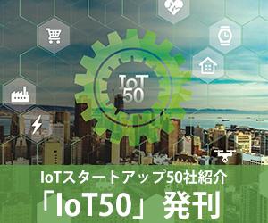 IoT50
