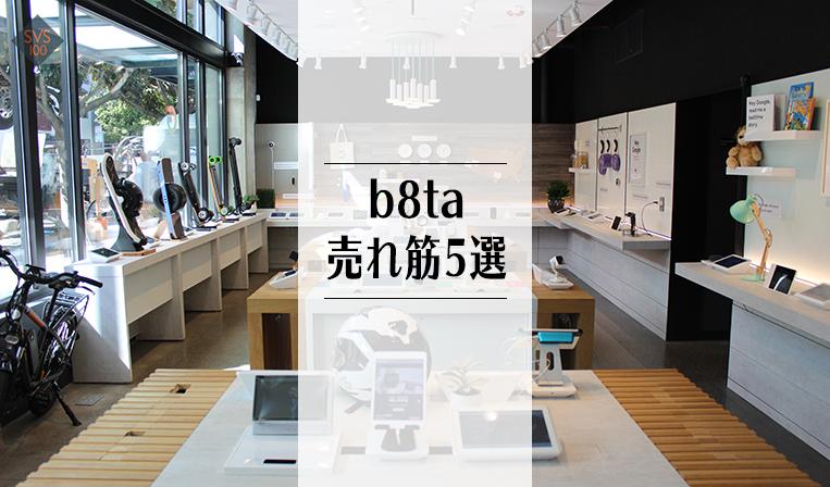 シリコンバレーを訪れたら絶対行きたい!最新ハードウェアを体験できるb8taの売れ筋商品5選