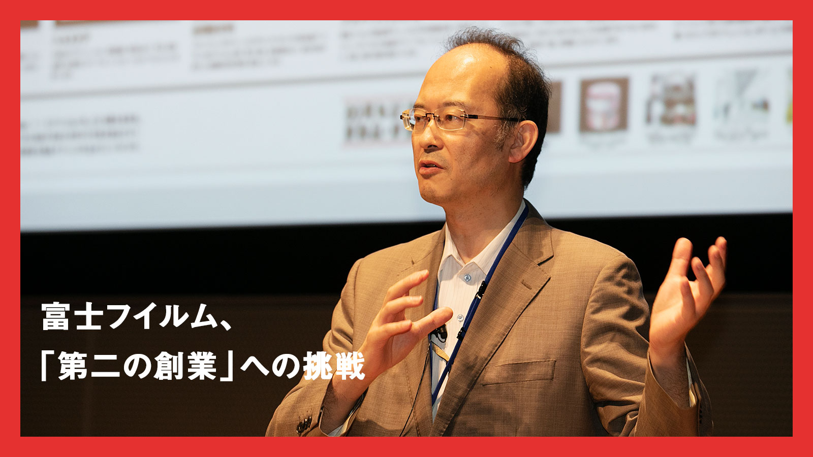 富士フイルムはグローバルオープンイノベーションで変化を作り出す
