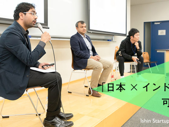 インドと日本のVCが語る、日印コラボレーションの方法