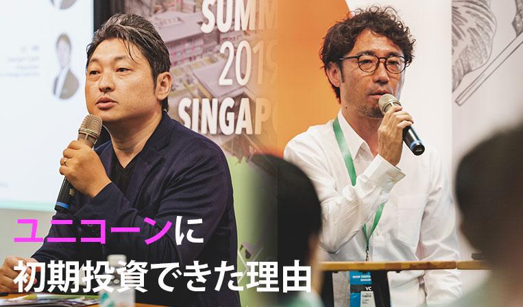 東南アジアのユニコーンに初期投資した日本人VC対談