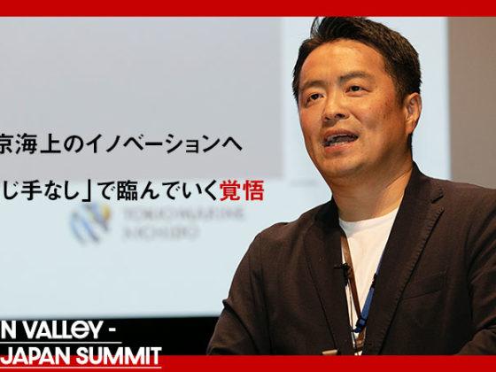 【東京海上】「黒船」とのアライアンスでコア事業を革新