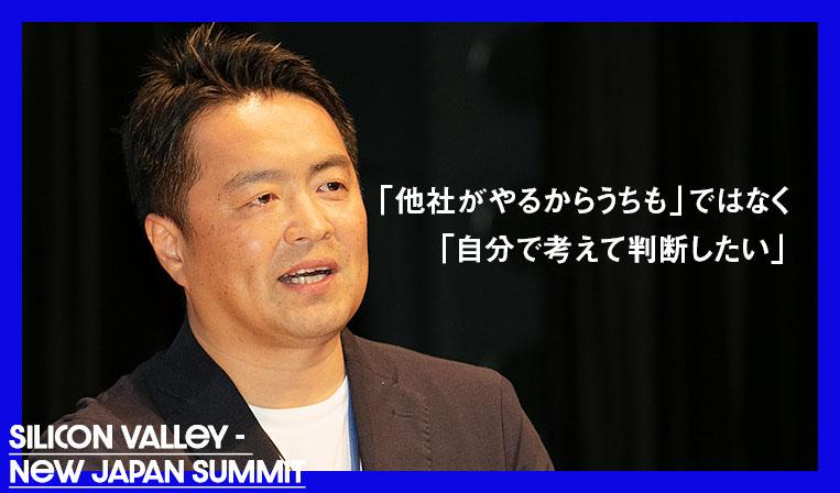 【東京海上】シリコンバレーの「黒船」を取り込む新体制