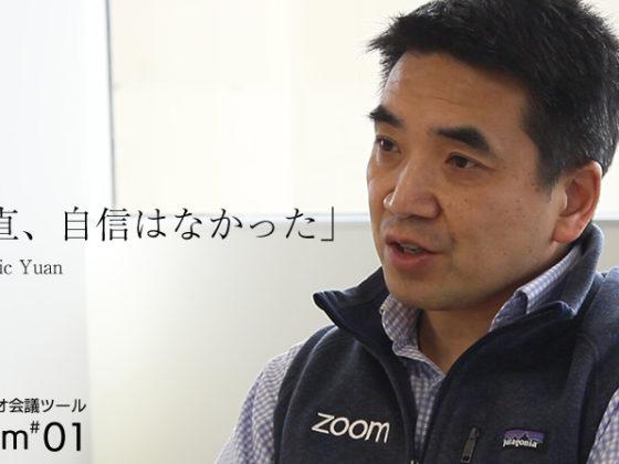 【CEO独占インタビュー】なぜZoomは世界中で好まれるビデオ会議になったか?